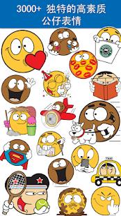Emojidom 表情符号,公仔,笑脸和 emoji HD