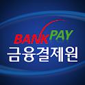 은행공동 계좌이체 PG서비스 logo