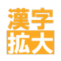 Chinese chracter expansion logo