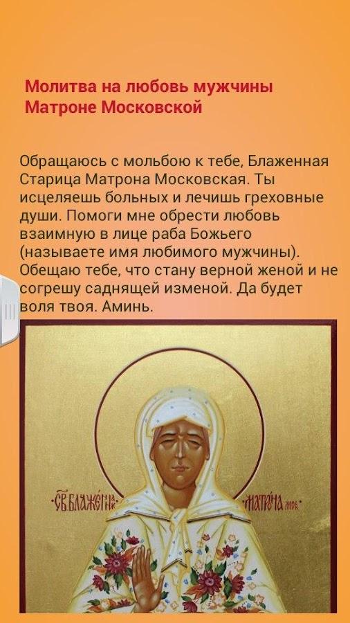 только молитва святому николаю о помощи в находке начинается