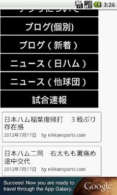 プロ野球日本ハム ファイターズ情報がなんとなくわかるアプリのおすすめ画像4
