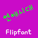 ATDate™ Korean Flipfont icon
