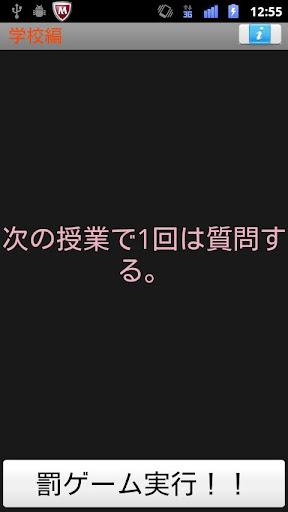 罰ゲーム 学校編