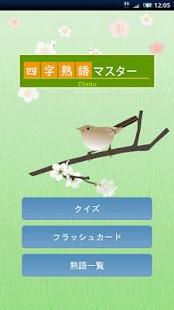 Yojijukugo Master Demo- screenshot thumbnail