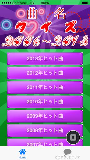 曲名クイズ2006~2013 ~豆知識が学べる無料アプリ~