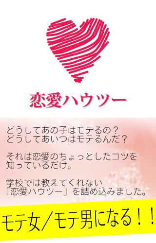 【無料】恋愛ハウツー モテ女/モテ男になる秘訣100
