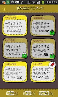 카톡글꼴_Rix다람쥐- screenshot thumbnail
