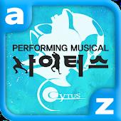 뮤지컬 사이터스(Musical Cytus)
