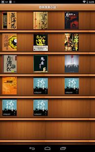 玩書籍App|恐怖灵异小说精选免費|APP試玩