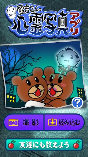 霊吉さんの心霊写真アプリ