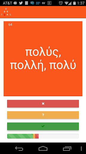 免費下載書籍APP|New Testament Greek Vocabulary app開箱文|APP開箱王