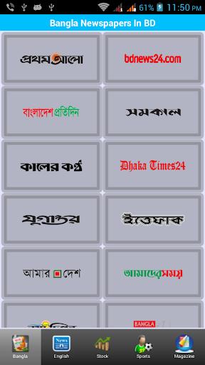 Newspapers BD: সংবাদপত্র বাংলা