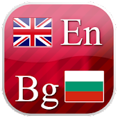 English - Bulgarian flashcards