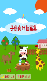 App 子供向け動画集 for Lumia | Android APPS for LUMIA
