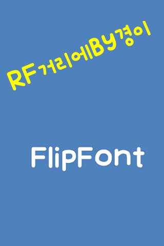 RFonthestreat™ Korean Flipfont