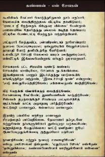 Bharathiyar Padalgal 02 Free APK