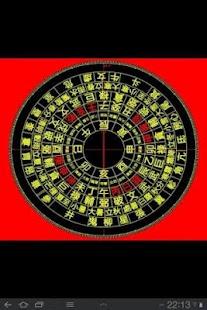 玩工具App|DroidCompass (風水羅盤)免費|APP試玩