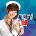 帮你看病(Help you see the doctor) logo
