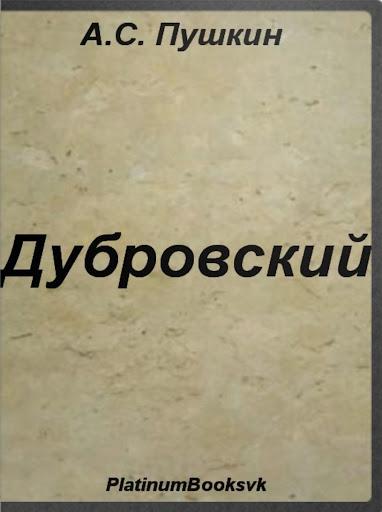 Дубровский. А.С. Пушкин.