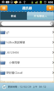 hiBox messaging service- screenshot thumbnail