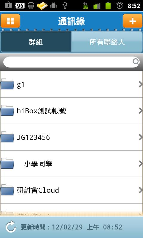 hiBox messaging service- screenshot