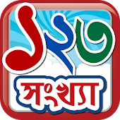 Bangla Number