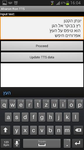 Ron Hebrew TTS
