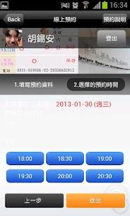 景升診所 醫美中心- screenshot thumbnail