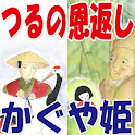 Write&Sing Japanese Folk Tales icon