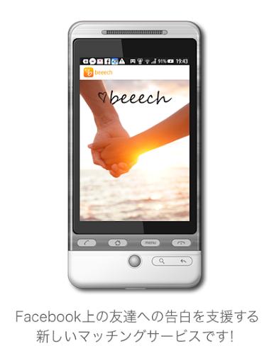 beeech ビーチ - 恋愛成功サービス 失恋しない