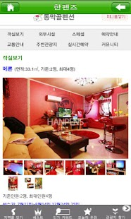 관광지,맛집,할인펜션여행(한펜즈)- screenshot thumbnail