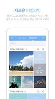 Screenshot of T cloud - 안심백업