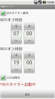 Screenshot of WiFiタイマー