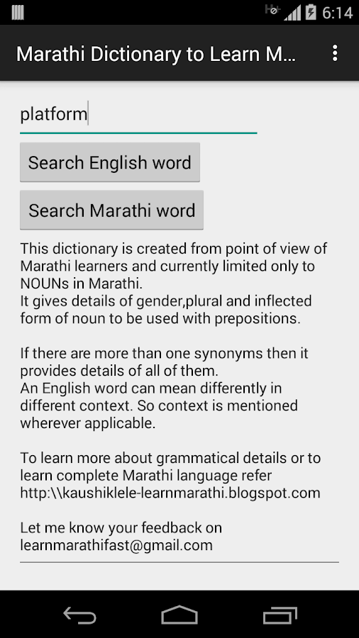 Marathi Dictionary for Learner- screenshot