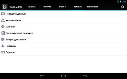 Pandora Info Screenshot 6