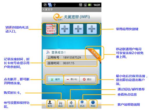 中国电信 天翼宽带WiFi客户端 官方新版