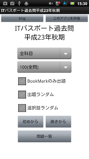 無料教育AppのITパスポート過去問H23秋期|HotApp4Game
