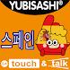 YUBISASHI 스페인 touch&talk