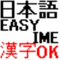 Easy Japanese IME with Kanji logo