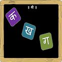 Marathi Varnamala - Lite icon