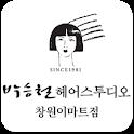 박승철헤어 창원이마트점