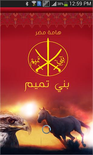قبيلة بني تميم