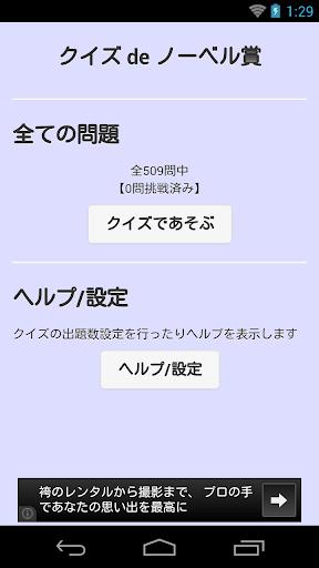 クイズ de ノーベル賞