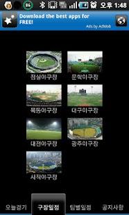 2011년 프로야구 경기일정 - screenshot thumbnail