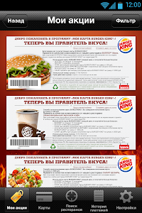 BURGER KING Card screenshot 13