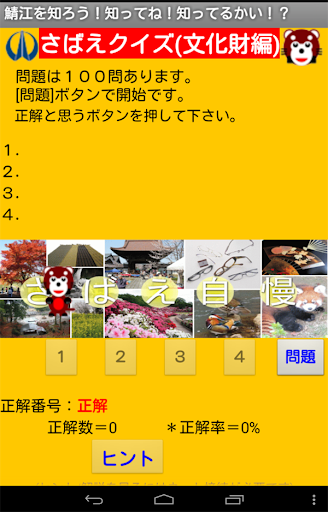 さばえクイズ(市文化財編)