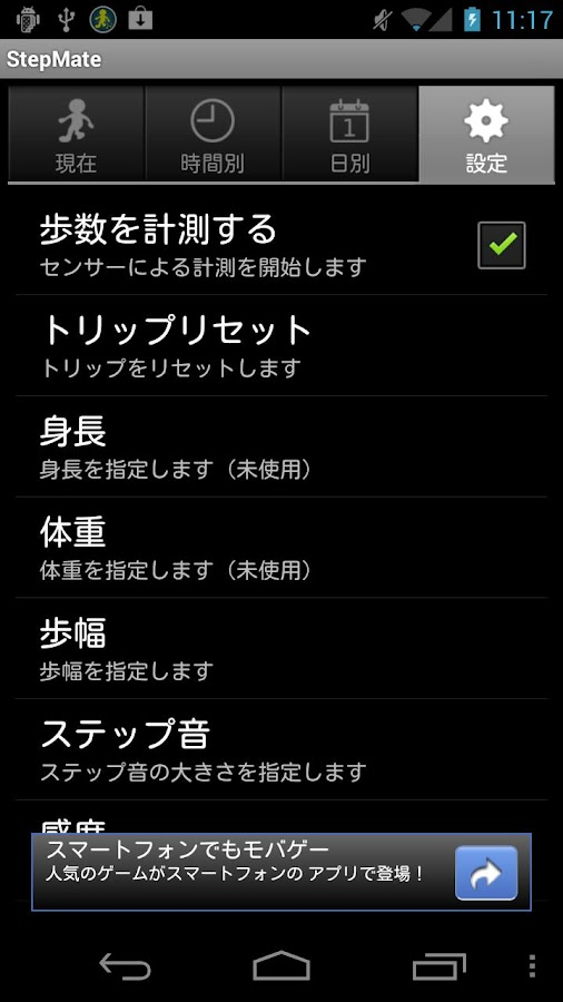 StepMate- screenshot