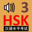 HSK Chinese Flashcards Level 3 icon