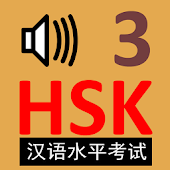 HSK Chinese Flashcards Level 3