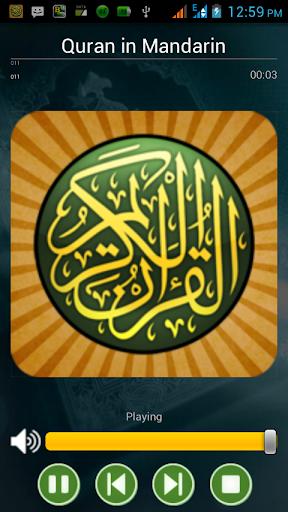 Quran in Mandarin - Live Radio